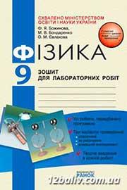 ГДЗ Фізика 9 клас Божинова Бондаренко Євлахова 2010 - Зошит для лабораторних робіт
