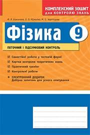ГДЗ Фізика 9 клас Божинова  2014 - Комплексний зошит для контролю знань