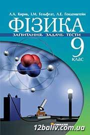 ГДЗ Фізика 9 клас Кирик 2009 - Самостійні та контрольні роботи