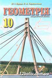 ГДЗ Геометрія 10 клас Бурда Тарасенкова 2010 - Академічний рівень