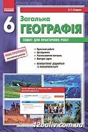 ГДЗ Географія 6 клас О.Г. Стадник, В.Ф. Вовк 2014 - Зошит для практичних робіт