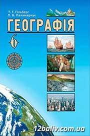 ГДЗ Географія 6 клас Т.Г. Гільберг, Л.Б. Паламарчук (2014 рік)