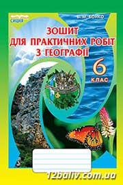 ГДЗ Географія 6 клас Бойко -  Зошит для практичних робіт 2014 - відповіді за новою програмою.