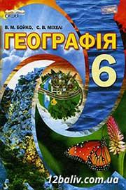 ГДЗ Географія 6 клас В.М. Бойко, С.В. Міхелі (2014 рік)