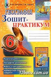 ГДЗ Географія 6 клас В.Ю. Пестушко, Г.Ш. Уварова 2014 - Зошит-практикум
