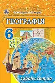 ГДЗ Географія 6 клас В.Ю. Пестушко, Г.Ш. Уварова 2014