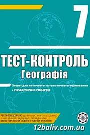 ГДЗ Географія 7 клас Л.В. Ковтонюк - Тест-контроль 2012