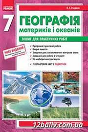 ГДЗ Географія 7 клас Стадник Вовк 2012 -  Зошит для практичних робіт