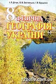 ГДЗ Географія 8 клас Дітчук Заставецька Брущенко 2008 - практичні роботи