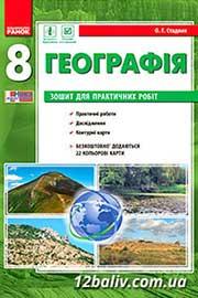 ГДЗ Географія 8 клас Стадник  2016 - Зошит для практичних робіт - відповіді нова програма