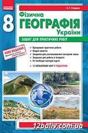 ГДЗ Географія 8 клас Стадник Вовк  2012 - Зошит для практичних робіт