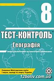 ГДЗ Географія 8 клас Курносова 2011 - Тест-контроль