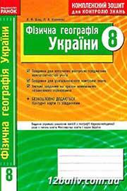 ГДЗ Географія 8 клас Вовк Костенко  2012 - Комплексний зошит для контролю знань