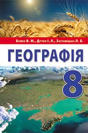 ГДЗ Географія 8 клас В.М. Бойко, І.Л. Дітчук, Л.Б. Заставецька (2021 рік)