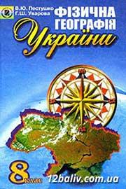 ГДЗ Географія 8 клас Пестушко Уварова 2008 - практичні роботи