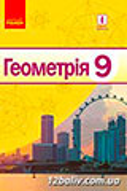 ГДЗ Геометрія 9 клас Єршова 2017 - задачі за новою програмою