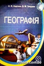 ГДЗ Географія 9 клас Надтока Топузов 2009