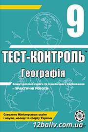 ГДЗ Географія 9 клас О.В. Курносова (2011 рік) Тест-контроль