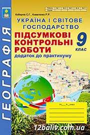 ГДЗ Географія 9 клас Кобернік Коваленко 2017 - Підсумкові контрольні роботи за новою програмою - відповіді