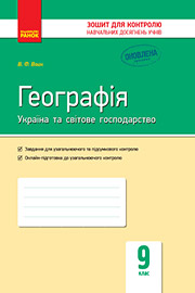 ГДЗ Географія 9 клас В. Ф. Вовк 2017 -Зошит для контролю знань