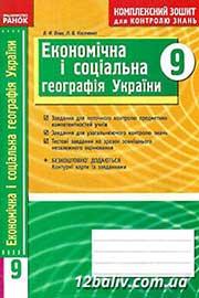 ГДЗ Географія 9 клас В.Ф. Вовк, Л.В. Костенко (2014 рік) Комплексний зошит