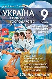 ГДЗ Географія 9 клас В.М. Бойко, І.Л. Дітчук (2017 рік) Зошит для практичних робіт