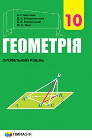 ГДЗ Геометрія 10 клас А.Г. Мерзляк, Д.А. Номіровський, В.Б. Полонський, М.С.Якір 2018 рік - Профільний рівень