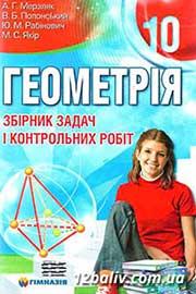 ГДЗ Геометрія 10 клас Мерзляк  2010 - Збірник завдань і контрольних робіт