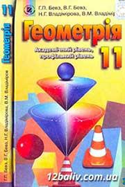 ГДЗ Геометрія 11 клас Г.П. Бевз, В.Г. Бевз, Н.Г. Владімірова (2011 рік) Академічний, профільний рівні