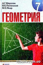 ГДЗ Геометрія 7 клас А.Г. Мерзляк, В.Б. Полонський, М.С. Якір (2008 рік)