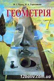 ГДЗ Геометрія 7 клас М.І. Бурда, Н.А. Тарасенкова 2007