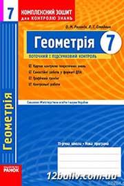 ГДЗ Геометрія 7 клас О.М. Роганін, Л.Г. Стадник 2010 - Комплексний зошит для контролю знань