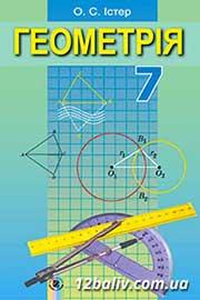 ГДЗ Геометрія 7 клас О.С. Істер (2015 рік)