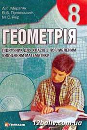 ГДЗ Геометрія 8 клас А.Г. Мерзляк, В.Б. Полонський, М.С. Якір (2008 рік) Поглиблений рівень вивчення