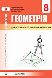 ГДЗ Геометрія 8 клас А.Г. Мерзляк, В.Б. Полонський, М.С. Якір (2021 рік) Поглиблений рівень вивчення