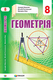 ГДЗ Геометрія 8 клас А.Г. Мерзляк, В.Б. Полонський, М.С. Якір (2021 рік)