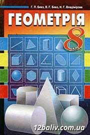 ГДЗ Геометрія 8 клас Г.П. Бевз, В.Г. Бевз, Н.Г. Владімірова (2008 рік)