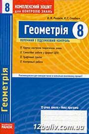 ГДЗ Геометрія 8 клас О.М. Роганін, Л.Г. Стадник (2010 рік) Комплексний зошит для контролю знань