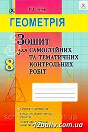 ГДЗ Геометрія 8 клас Істер 2016 - Зошит для самостійних та тематичних контрольних робіт