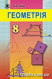 ГДЗ Геометрія 8 клас Істер 2016 - нова програма