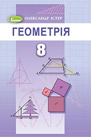 ГДЗ Геометрія 8 клас О.С. Істер (2021 рік)