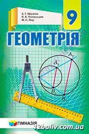 ГДЗ Геометрія 9 клас Мерзляк Полонський Якір 2017 - збірник задач за новою програмою