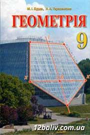ГДЗ Геометрія 9 клас М.І. Бурда, Н.А. Тарасенкова (2009 рік)