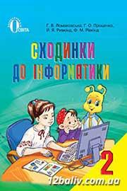ГДЗ Інформатика 2 клас Ломаковська Проценко Ривкінд 2012 - відповіді онлайн
