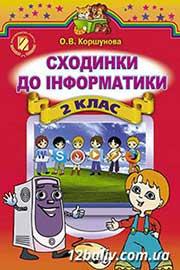 ГДЗ Інформатика (сходинки до інформатики) 2 клас Коршунова 2012 - відповіді онлайн
