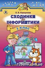 ГДЗ Сходинки до інформатики 3 клас Коршунова 2014 - Завдання та відповіді онлайн