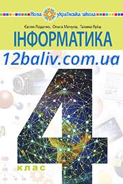ГДЗ Інформатика 4 клас Лодатко 2021 - НУШ