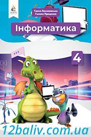 ГДЗ Інформатика 4 клас Ломаковська Проценко 2021 - НУШ