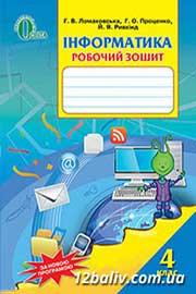 ГДЗ Інформатика 4 клас Ломаковська 2015 -  Робочий зошит відповіді на завдання