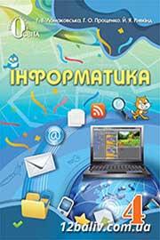 ГДЗ Інформатика 4 клас Ломаковська Проценко Ривкінд 2015